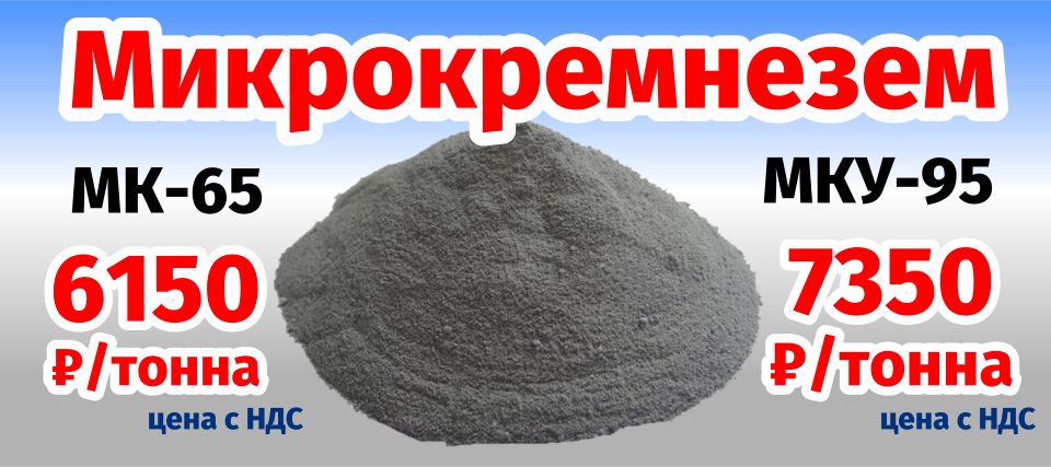 Купить микрокремнизем МК 65 6150 руб тонна, МКУ 95 7350 руб. тонна